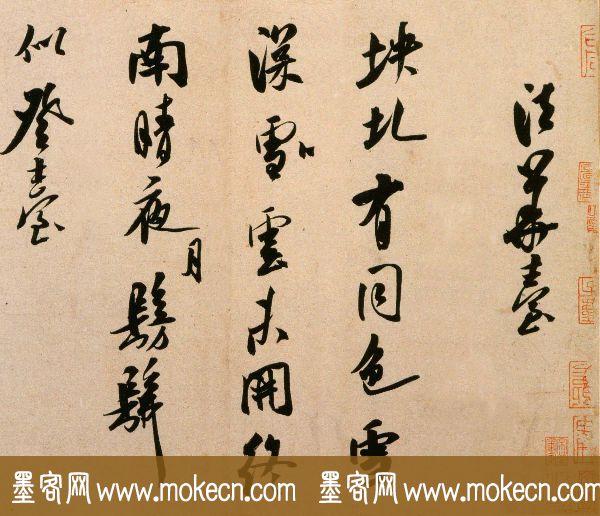 米芾行书欣赏《法华台诗帖》高清晰大图
