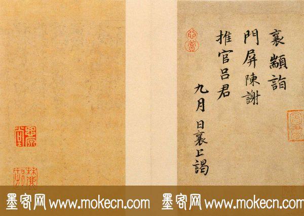 蔡襄书法欣赏尺牍《门屏帖》