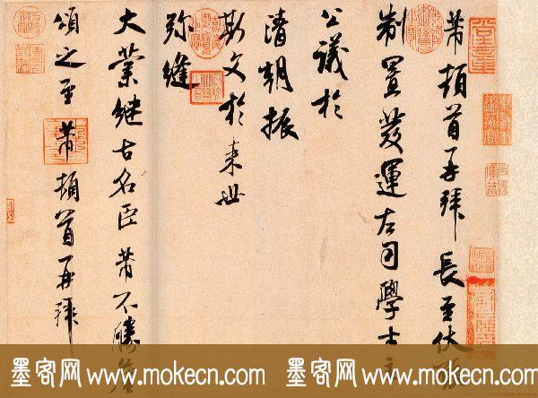 米芾书法行书欣赏《公议帖》(大图)
