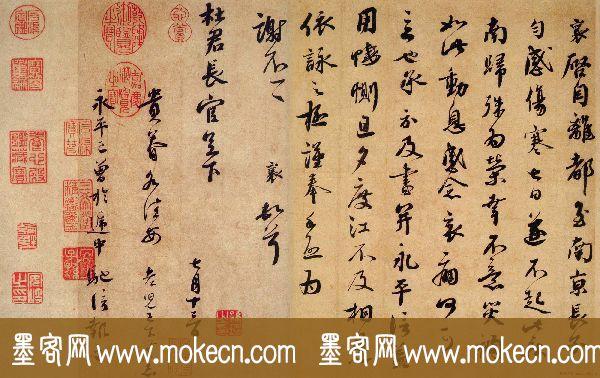 蔡襄书法欣赏尺牍《离都帖》(大图)