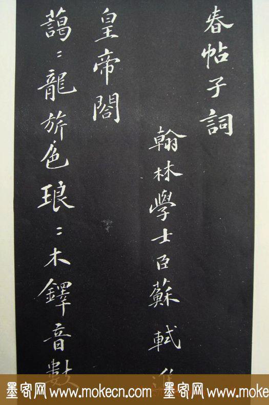 苏轼行书欣赏《春帖子词》