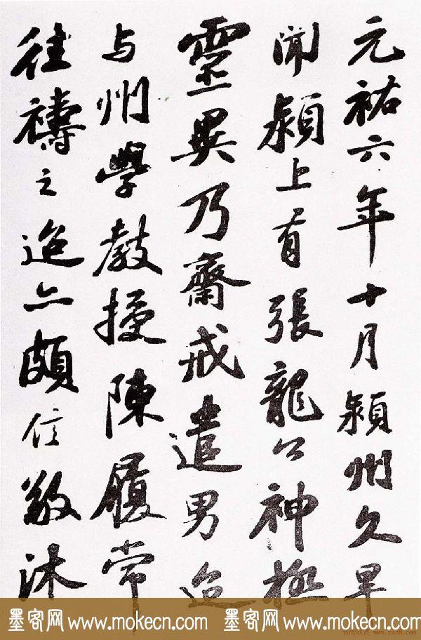 苏轼行书欣赏《祷雨帖》