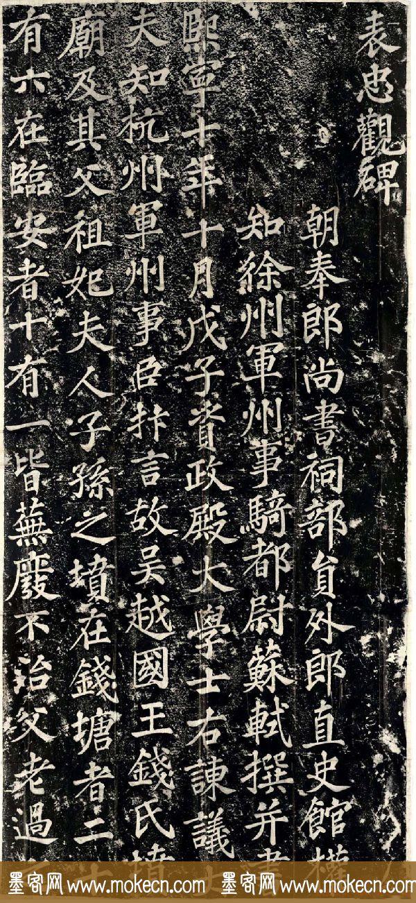 苏轼书法碑刻《表忠观碑》