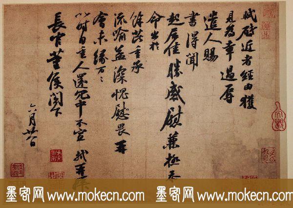苏轼行书欣赏《获见帖》(大图)