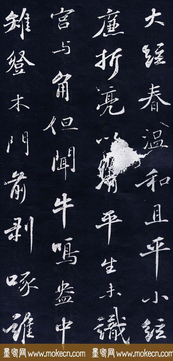 苏轼行书作品《听贤师琴》