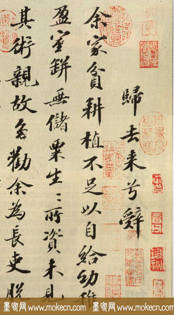 苏轼行书墨迹欣赏《归去来兮辞》