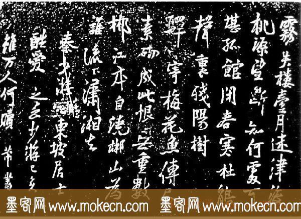 米芾字苏仙岭三绝碑