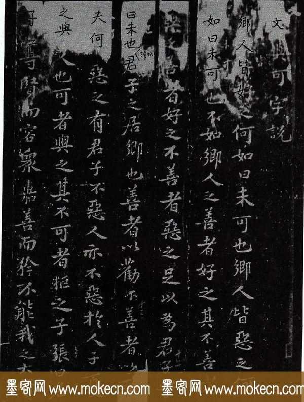 苏轼书法欣赏《文与可字说》