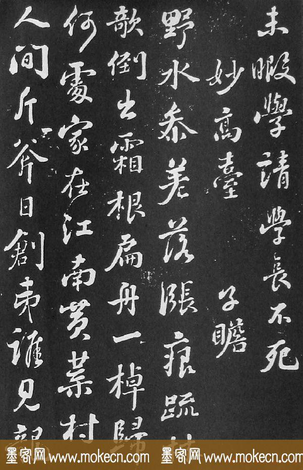 苏轼书法《李世南所画秋景二首》