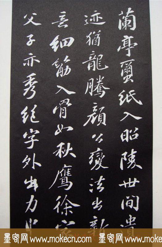北宋苏东坡书法《墨妙亭诗》