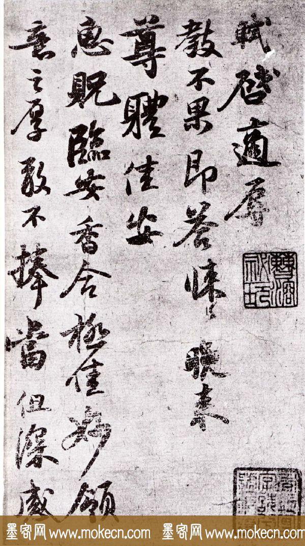 苏轼行书作品《致运句太博帖》