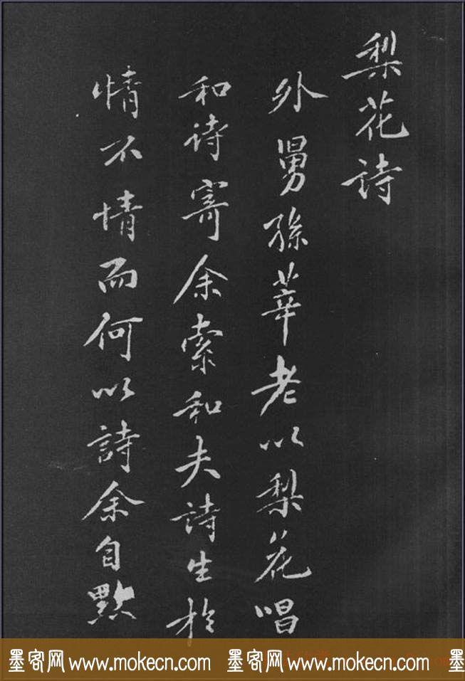 黄庭坚行楷书法《梨花诗》