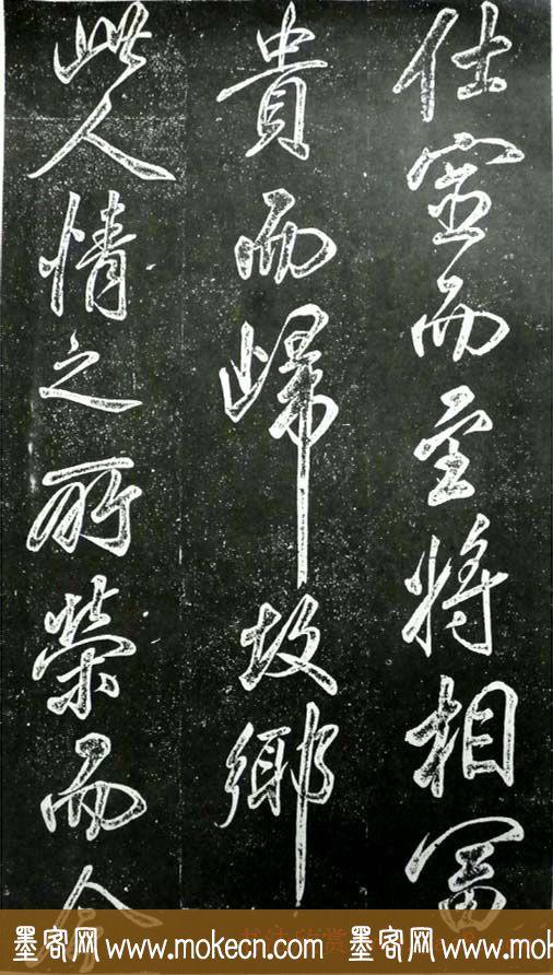 米芾书法欣赏《昼锦堂记》