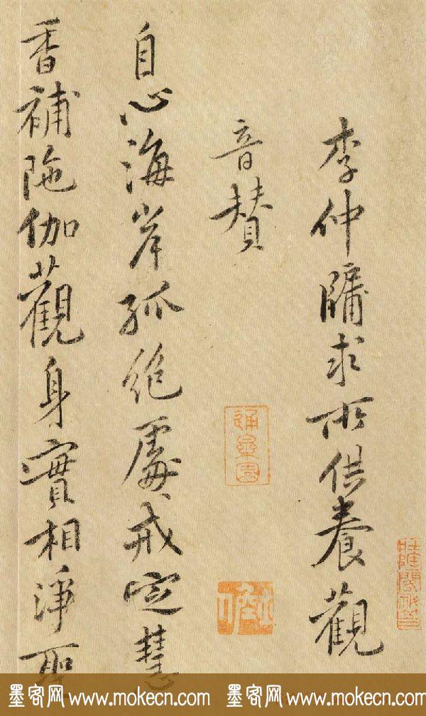黄庭坚书法《李仲牖求所供养观音赞》