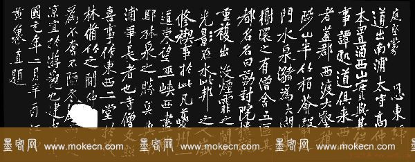黄庭坚行楷书法《西山记》题刻