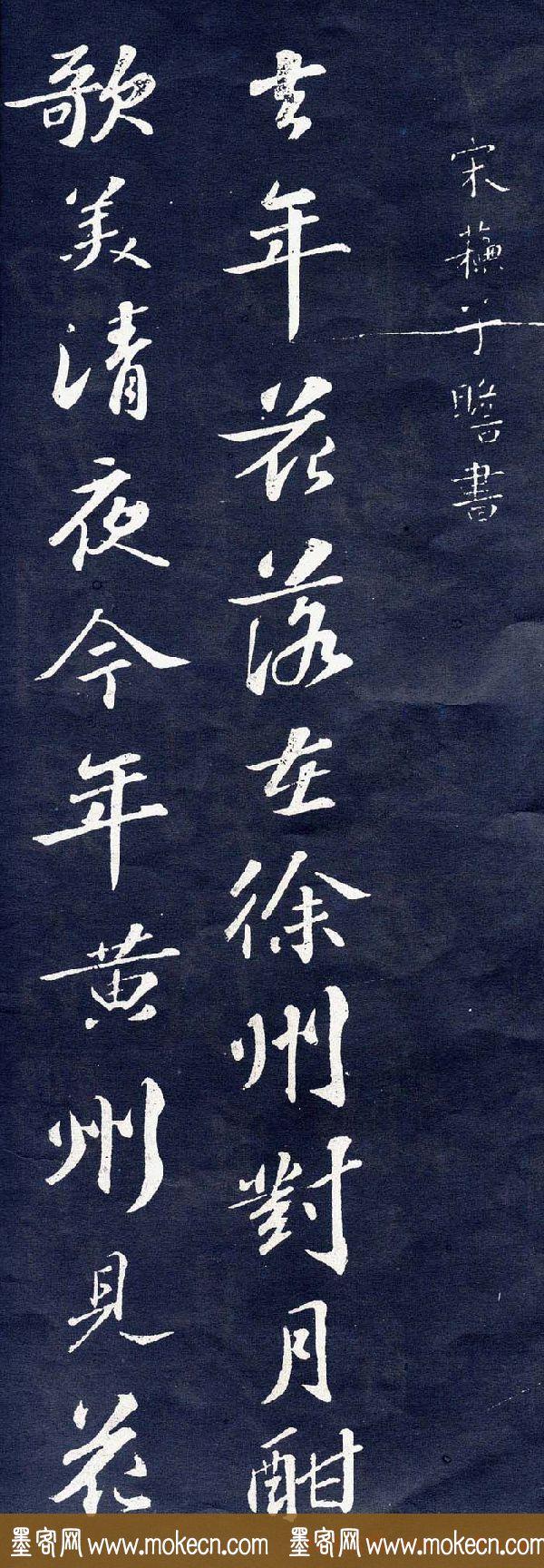 苏轼行书欣赏《次韵前篇》