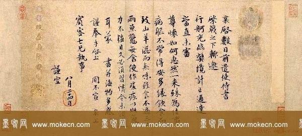 蔡襄行楷书法作品欣赏《持书帖》