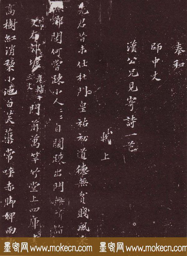 宋拓苏轼楷书答任师中与家汉公诗帖