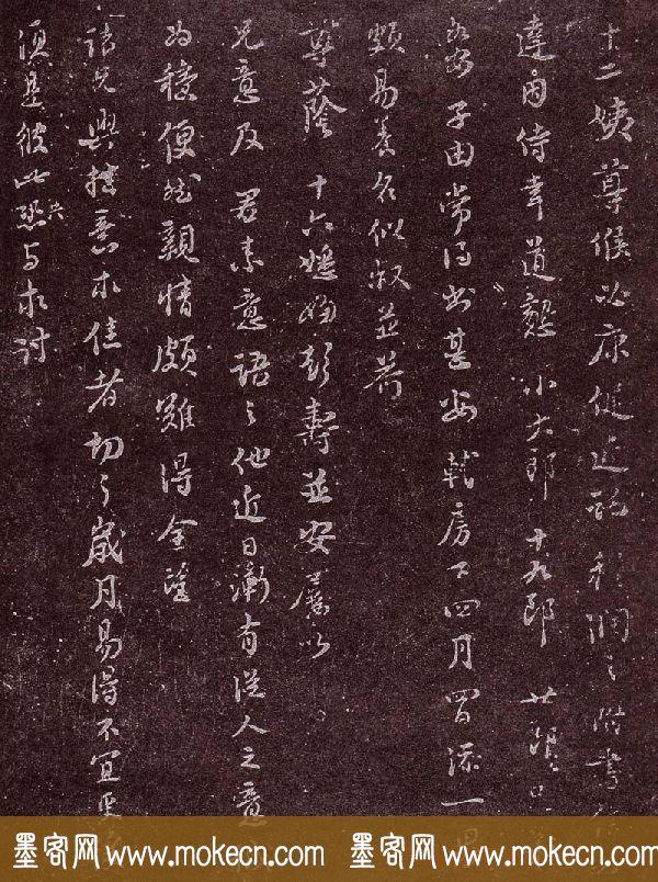 成都西楼苏帖:苏轼行书盗贼纵横帖