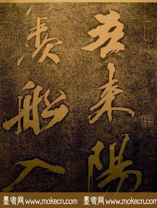 苏轼行书欣赏楚颂帖附跋