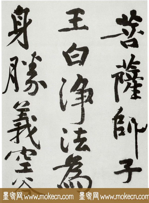 黄庭坚大字书法墨迹欣赏《发愿文》
