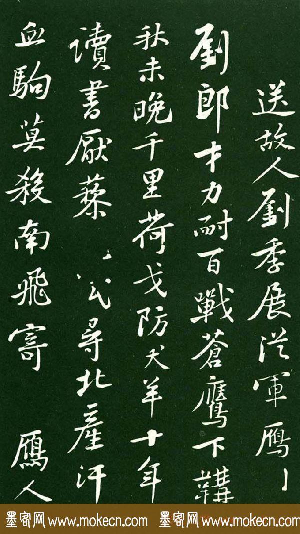 黄庭坚行书欣赏《送刘季展诗帖》