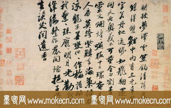 苏轼行书书法欣赏《李太白仙诗卷》