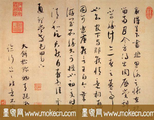 蔡襄书法尺牍欣赏《思咏帖》