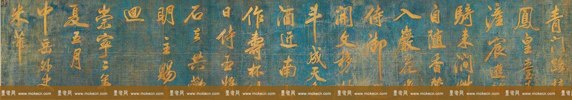 米芾行书欣赏蓝绢泥金七言诗卷