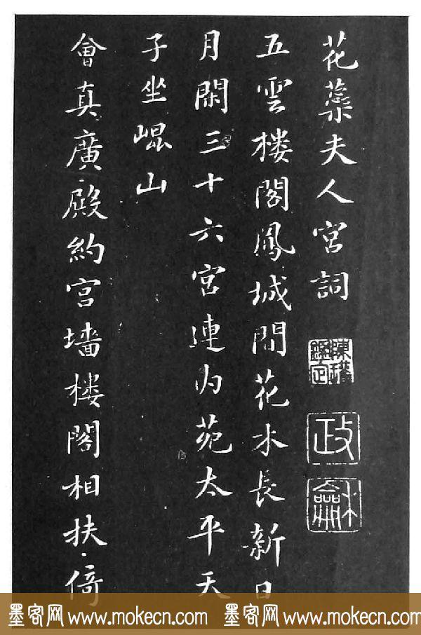 苏东坡楷书欣赏《花蕊夫人宫词》