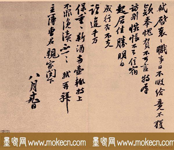 苏轼行书信札欣赏《职事帖》大图