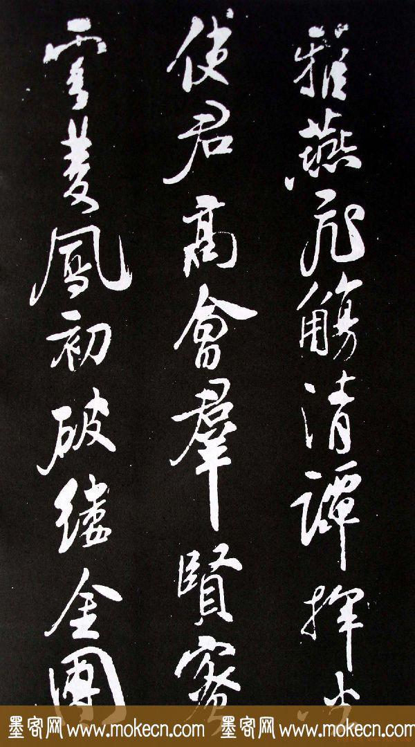 米芾书法欣赏自作诗词《满庭芳·咏茶》