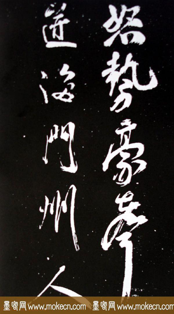 宋代米芾行书欣赏《浙江亭观潮记》
