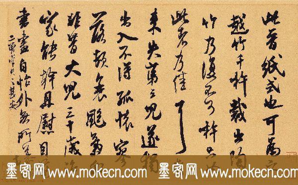 米芾行草书法翰牍《晋纸帖》