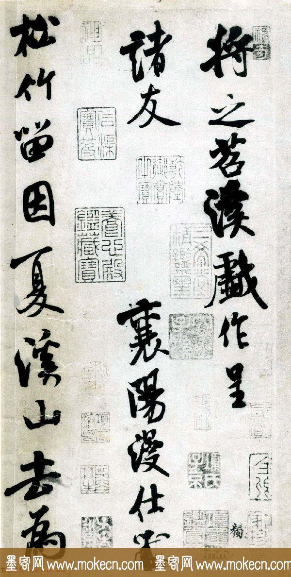 北宋米芾书法赏析行书苕溪诗帖