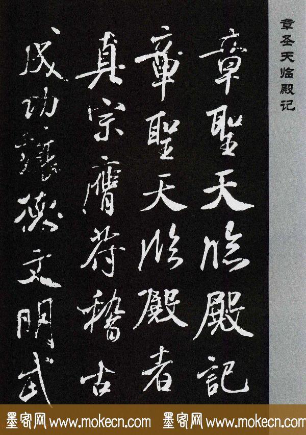 米芾行书欣赏《章圣天临殿记铭》