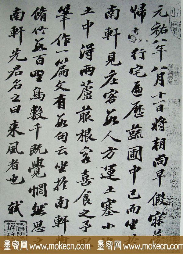 苏轼书法墨迹欣赏《元祐八年南轩记梦》