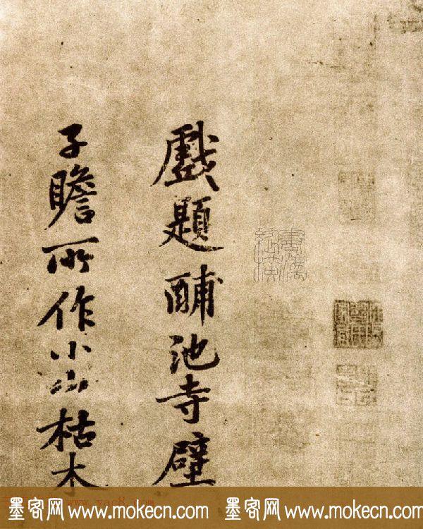 黄庭坚小行楷书法墨迹欣赏《自书诗卷》