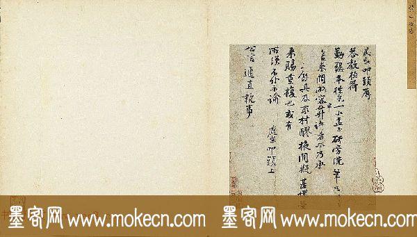 黄庭坚行书尺牍欣赏《勤恳帖》台北故宫博物院藏