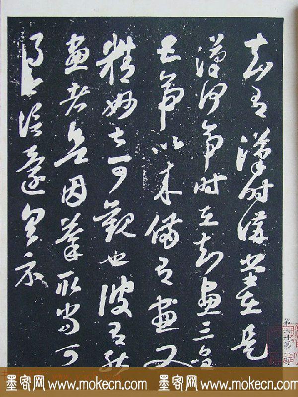 《宋拓西楼苏帖东坡书髓》第三册匋斋旧藏本