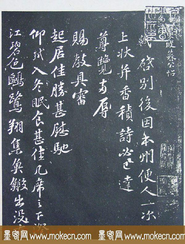 匋斋旧藏《宋拓西楼苏帖东坡书髓》第五册