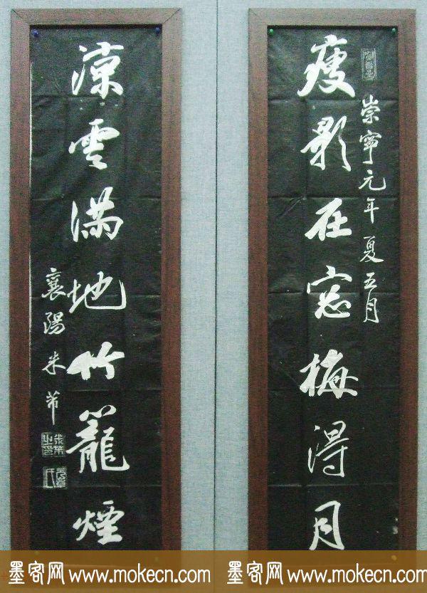 襄阳米芾行书对联作品欣赏