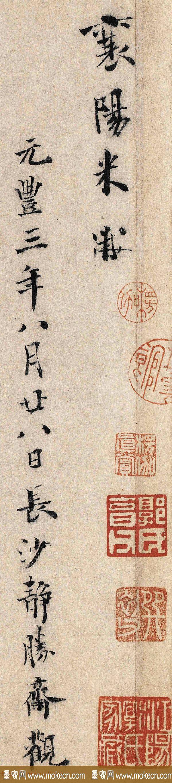米芾书法墨迹欣赏《跋步辇图》高清本