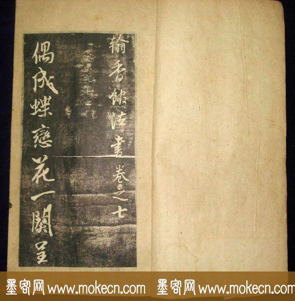 米芾行草书法拓本《翰香馆法书卷七》