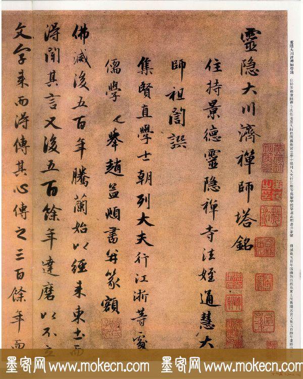 赵孟頫行书《灵隐大川济禅师塔铭》