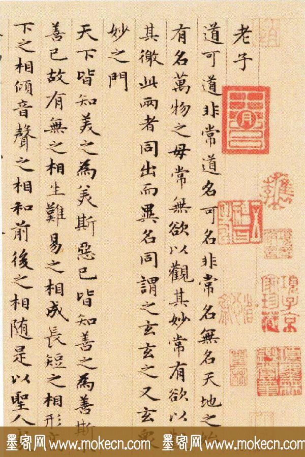 赵孟頫小楷欣赏《老子道德经卷》