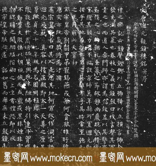 柳公权书法作品欣赏