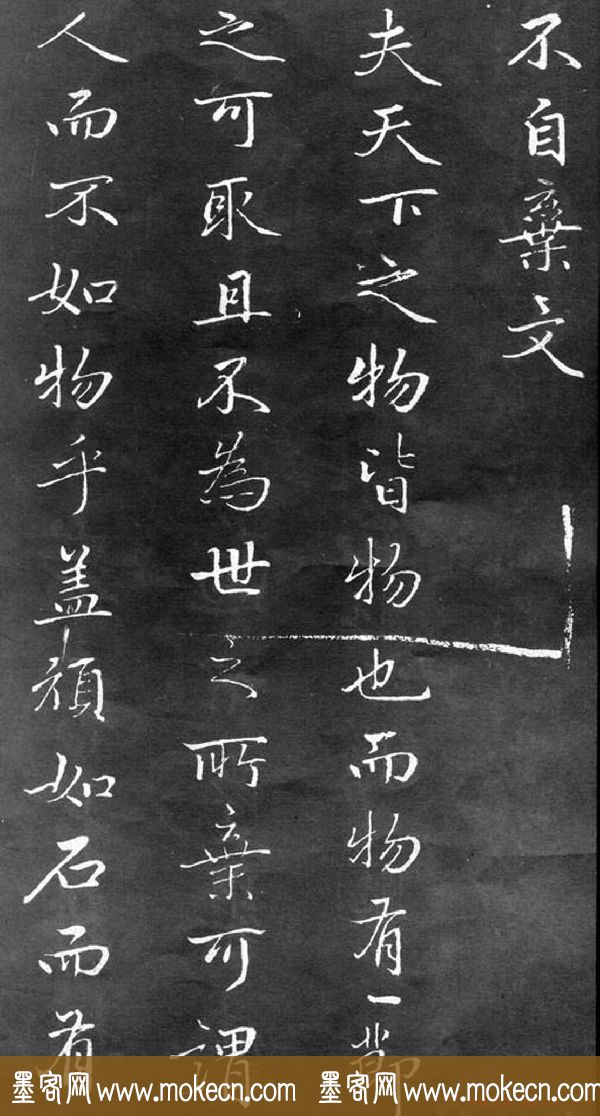 赵孟頫行书欣赏《不自弃文》大图