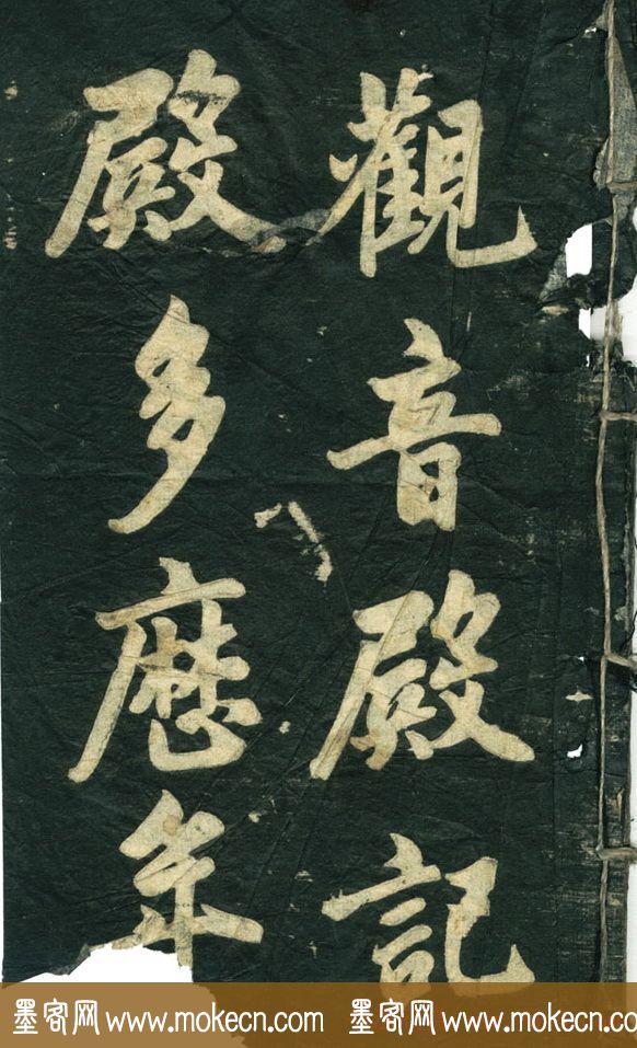 赵孟頫书法作品欣赏《观音殿记》