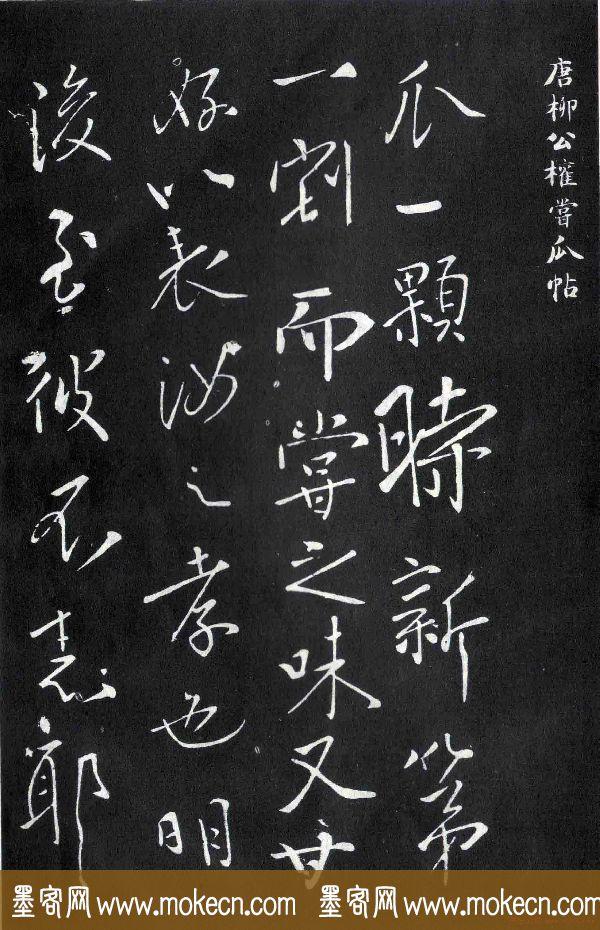 柳公权书法欣赏《尝瓜帖》(大图)